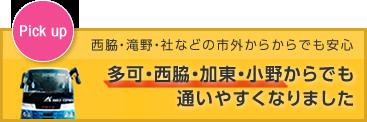 多可・西脇・加東・小野からでも通いやすくなりました