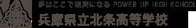 兵庫県立北条高等学校