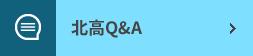 北高Q&A